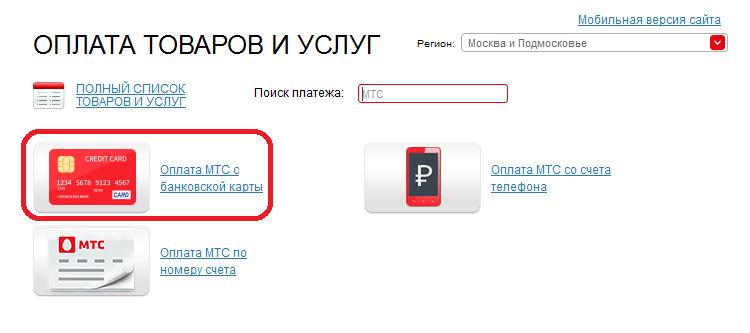 беларусбанк оплатить кредит онлайн