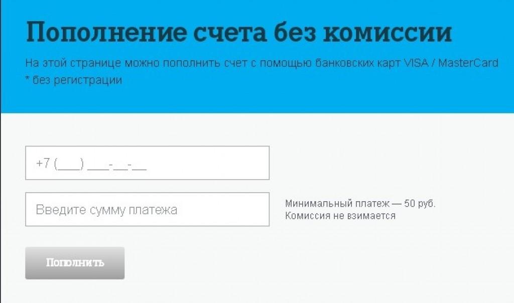 пополнить счёт теле2 с банковской карты через интернет без комиссии яндекс кредитная карта 110 дней без процентов райффайзен банка отзывы