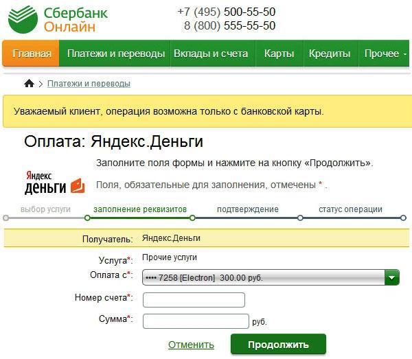 Как узнать баланс карты приватбанка онлайн